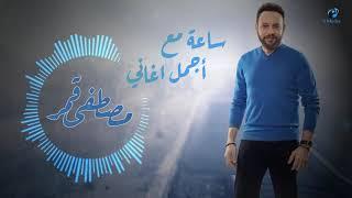 Mostafa Amar - The Best Songs VOL. 1 | ساعة مع أجمل أغاني الفنان مصطفى قمر