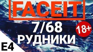 FaceIt - 7/68 Рудники. Выпуск 4