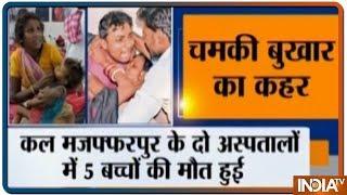 Bihar Encephalitis Death Toll Mounts To 104 In Muzaffarpur