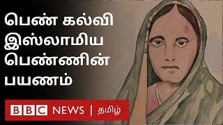 Fatima Sheikh: 175 ஆண்டுகளுக்கு முன் பெண் கல்விக்கான பயணம்