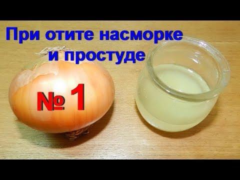 Луковые капли при отите, насморке и простуде - лечение № 1