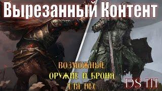Dark Souls 3 - Вырезанный Контент | Возможные Броня и Оружие для DLC