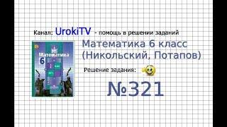Задание №321 - Математика 6 класс (Никольский С.М., Потапов М.К.)