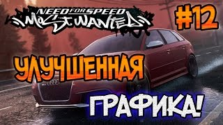 NFS: Most Wanted - МОД НА ГРАФИКУ? | LB #12