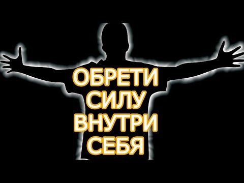 10 способов развития внутренней силы человека -Как стать лучше и обрести силу духа чтобы стать лучше
