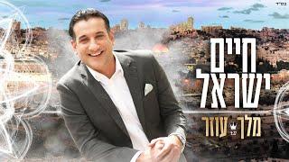חיים ישראל - מלך עוזר | Haim Israel - Melech Ozer