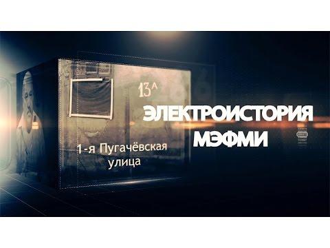 ЭЛЕКТРОИСТОРИЯ МЭФМИ