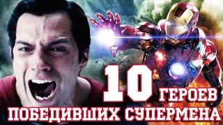 10 Героев победивших Супермена!