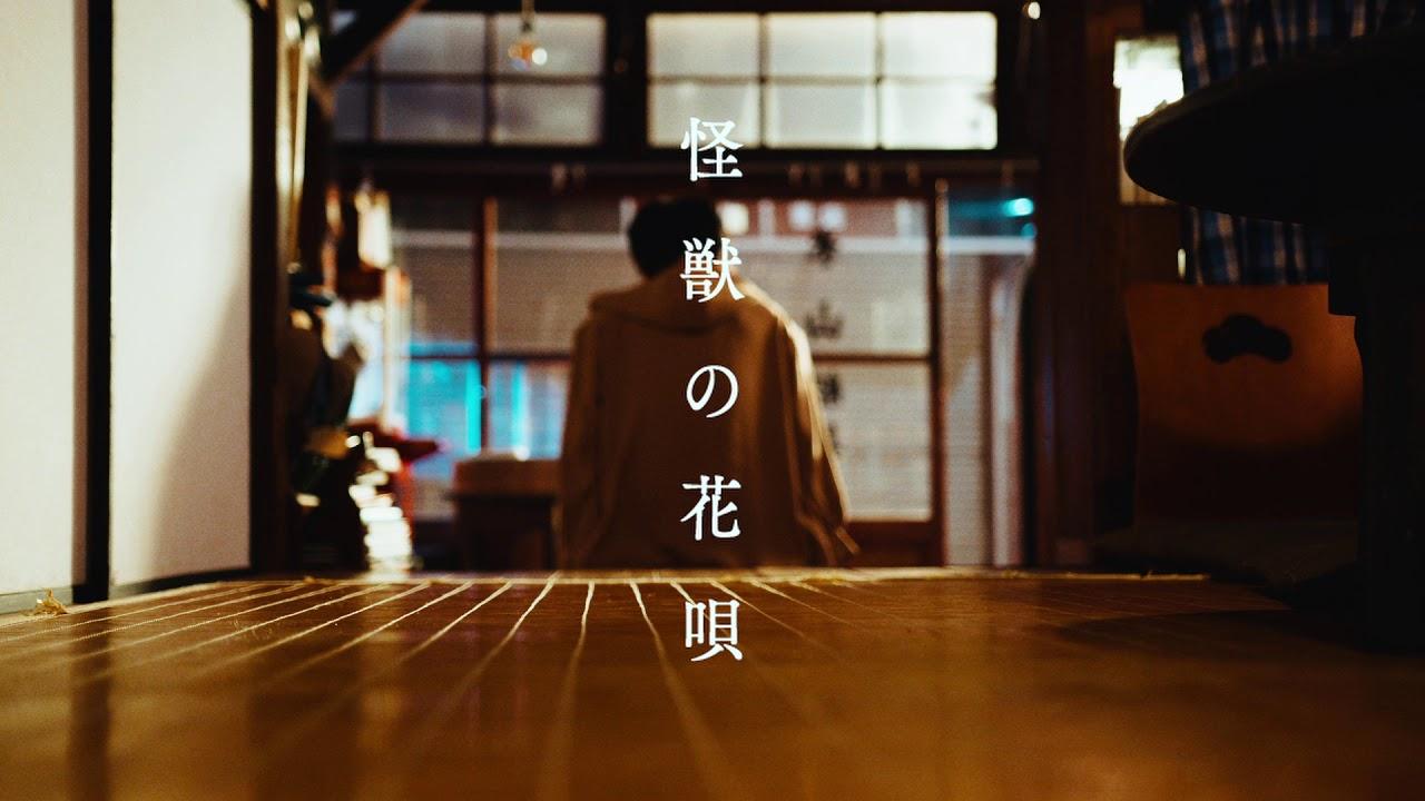 花 唄 コード