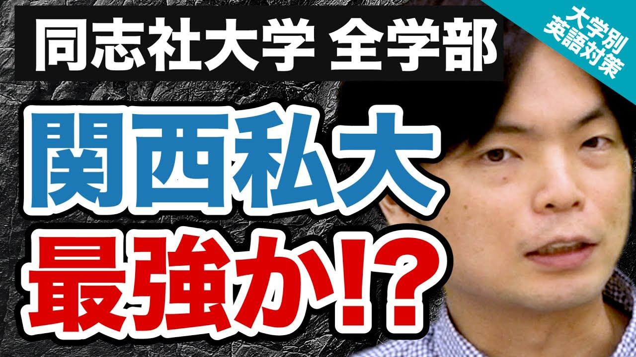 【2021年入試の英語!!】関西最強は本当か!?  同志社大学 全学部の英語 大学別英語対策動画