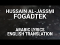 Hussain Al-Jassmi - Fogadtek (Emirati Arabic) Lyrics + Translation -  حسين الجسمي فقدتك