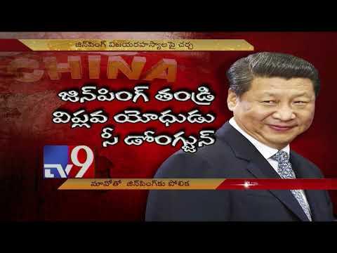 Xi Jinping || China's second Mao! - TV9