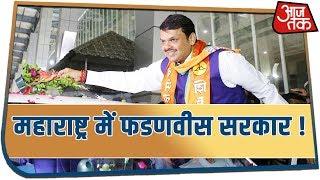 एक बार फिर... महाराष्ट्र में फडणवीस सरकार !