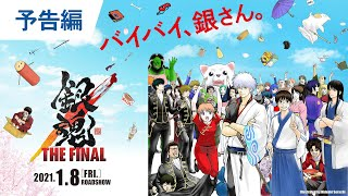 Watch Gintama: The Final Anime Trailer/PV Online