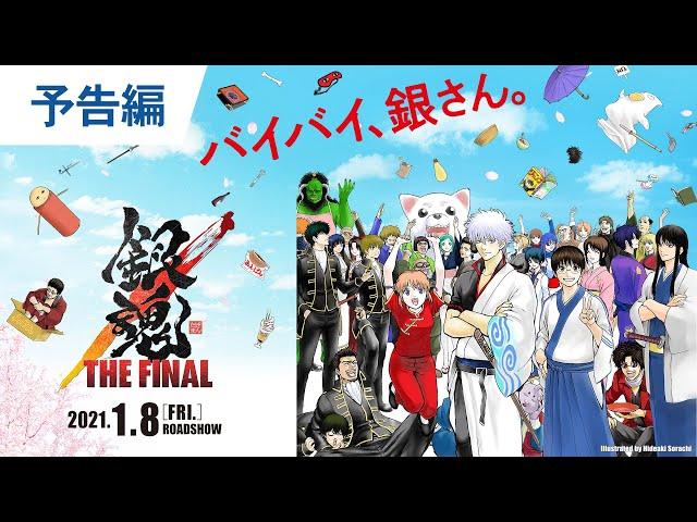 映画『銀魂 THE FINAL』予告 2021年1月8日(金)公開