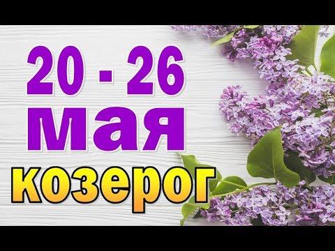 КОЗЕРОГ неделя с 20 по 26 мая. Таро прогноз гороскоп