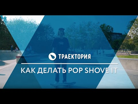 Вопрос: Как делать pop shove it?