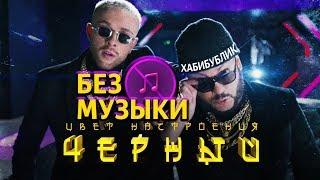 Download Крид feat. Киркоров - Цвет настроения черный\БЕЗ МУЗЫКИ Mp3 and Videos