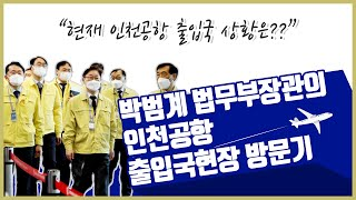 """""""현재 인천공항 출입국…"""