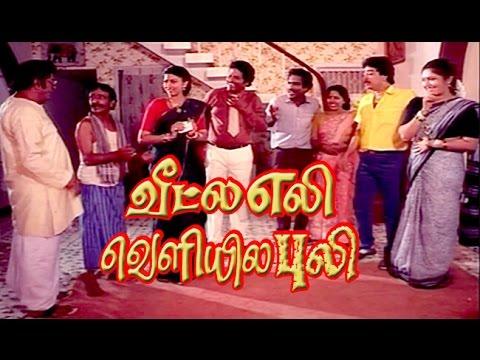 Veetla Eli Veliyila Puli | S.V.Sekar, Rubini, Janagaraj | Tamil Full Comedy Movie