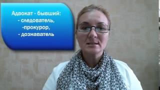видео Выбор уголовного адвоката