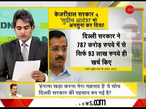 DNA: Kejriwal government ignores Supreme court's order to utilise collected ECC