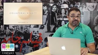 Collateral Beauty Trailer Reaction بالعربي | فيلم جامد