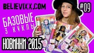 Новые куклы Эвер Афтер Хай / Ever After High 2015 обзор на базовые Жустин Фара Мелоди basic dolls