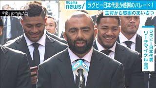 パレードでリーチマイケル選手「応援ありがとう」(19/12/11)