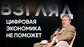 Григорий Явлинский: «Цифровая экономика не поможет»