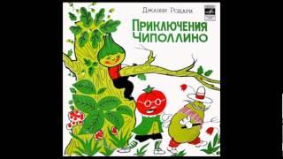 Песенка Чиполлино.f4v