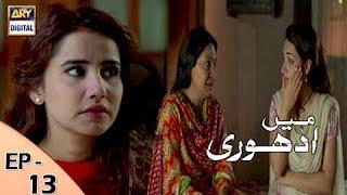 Mein Adhuri Episode 13 - ARY Digital Drama