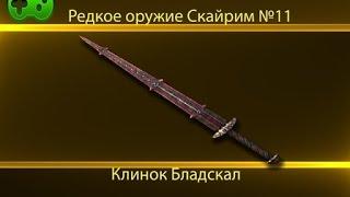 Редкое оружие : Skyrim. №11Клинок Бладскал