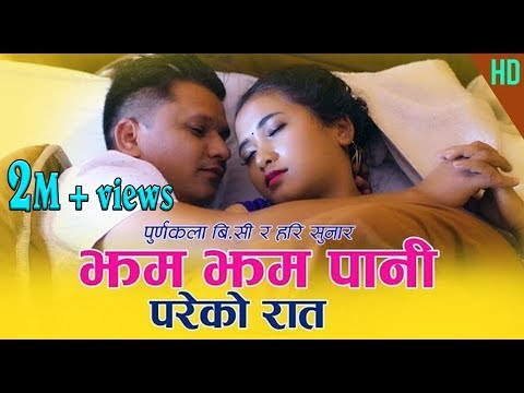 Jham Jham Pani झम झम पानी By Purnakala Bc & Hari Sunar's Official Video Ft~Juna Gurung Subash Kc