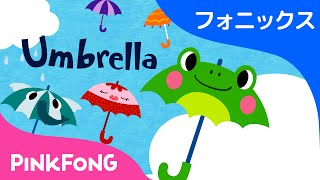 Umbrella | フォニックス読みU | ABCフォニックスの歌 | ピンクフォン英語童謡