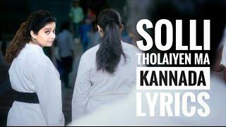 Solli Tholaiyen Ma - Yaakkai   Kannada lyrics