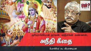அயோக்கியன் தர்மன், வஞ்சகன் கண்ணன், அநீதி கீதை || Suba veerapandian speech
