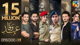 Ehd e Wafa Episode 19 - Digitally Presented by Master Paints HUM TV Drama 26 January 2020