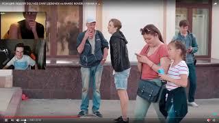 Братишкин смотрит с Mark Bulah  РЕАКЦИЯ ЛЮДЕЙ! DOL AEB СНЯЛ ДЕВОЧЕК на RANGE ROVER!   PRANK 4