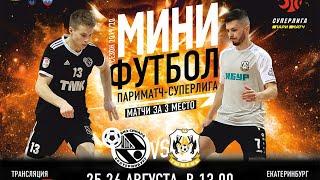 Париматч Суперлига Матч за 3 е место Синара Екатеринбург Тюмень Матч 1
