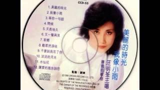 水仙花 - 汪明荃