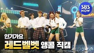 SBS [인기가요] - 160925 1위, 레드벨벳 '러시안 룰렛'앵콜 무대