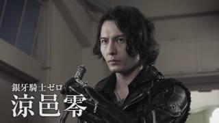 絶狼<ZERO> –DRAGON BLOOD-」 2017年1月6日 深夜1時23分〜 放送スター...