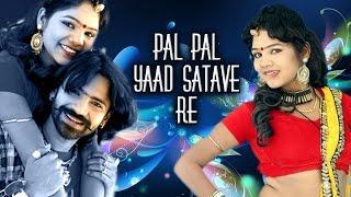 मारवाड़ी DJ सांग 2017 !! पल पल याद सातवे रे !! Pal Pal Yaad Satave Re !! FULL VIDEO SONG