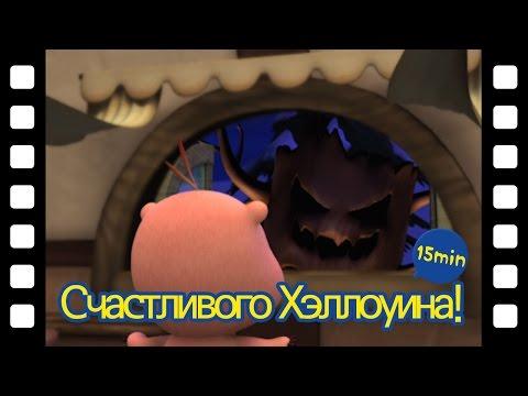 1Серия Счастливого Хэллоуина! | Дети Хэллоуин история | мини-фильм | Пингвиненок Пороро