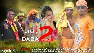 JIO BABA 2 New Sambalpuri Comedy HD Video 2017 (RKMedia)