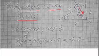 Решение A5 теста егэ по физике. Подготовка к ЕГЭ 2012.mp4
