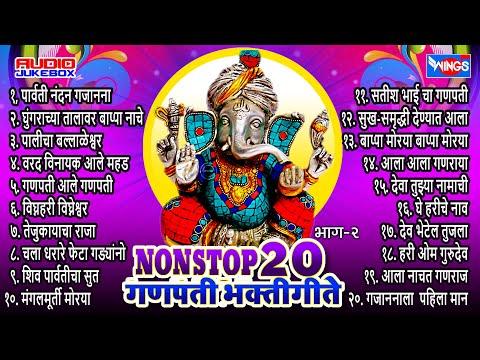 Top 20 Non Stop Superhit Marathi Ganpati Songs | Ganpati Bhakti Geete, Vol. 2 | Ganesh Bhajans