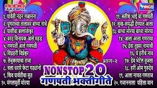 Top 20 Non Stop Superhit Marathi Ganpati Songs   Ganpati Bhakti Geete, Vol. 2   Ganesh Bhajans