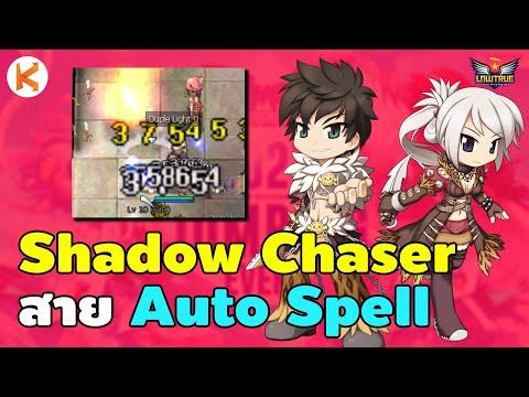 แนะนำ Shadow Chaser สาย Auto Spell สำหรับ ผู้เล่นใหม่/คนย้ายเซิฟ/สายฟรี/สายเติมน้อย | RO GGT
